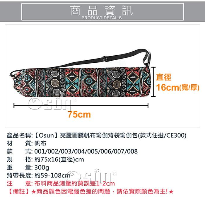 【Osun】亮麗圖騰帆布瑜伽背袋瑜伽包(CE300) 15