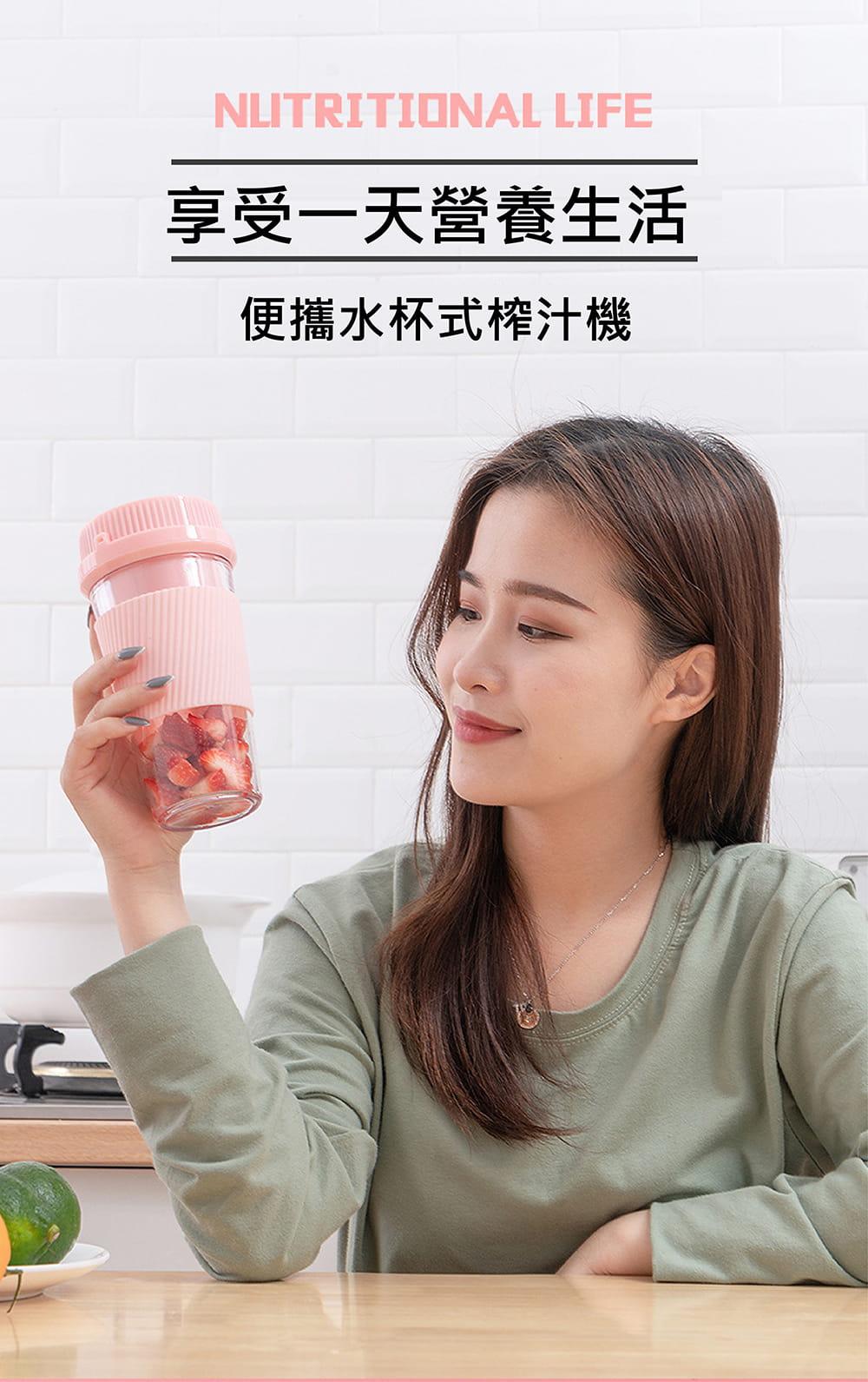 【英才星】隨身電動杯裝果汁榨汁機 10