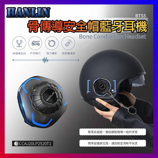 骨傳導安全帽藍芽耳機 藍芽耳機 呼叫SIRI 防水IP68 安全帽藍芽耳機 HANLIN 0