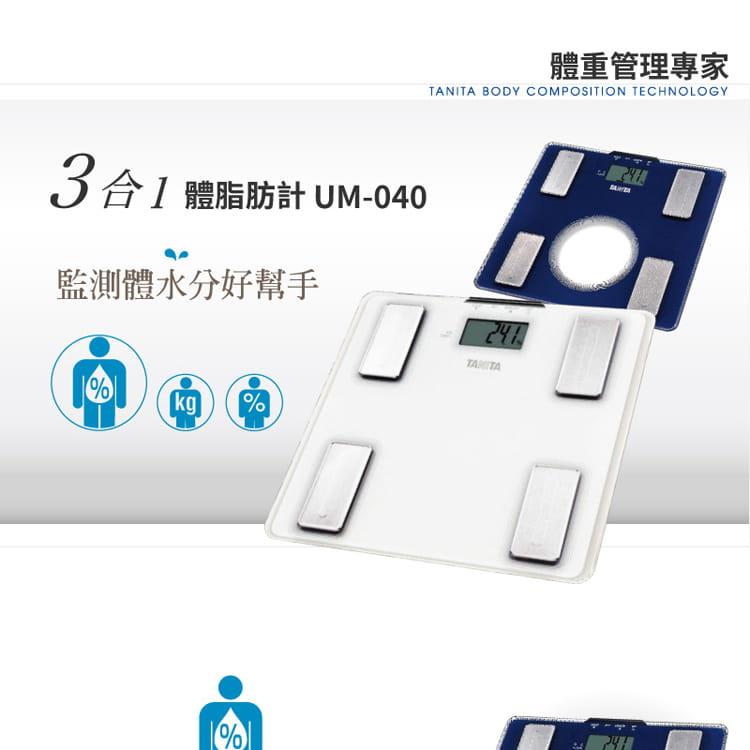【TANITA 塔尼達】三合一體脂肪計 UM040 (藍/白/紫) 4