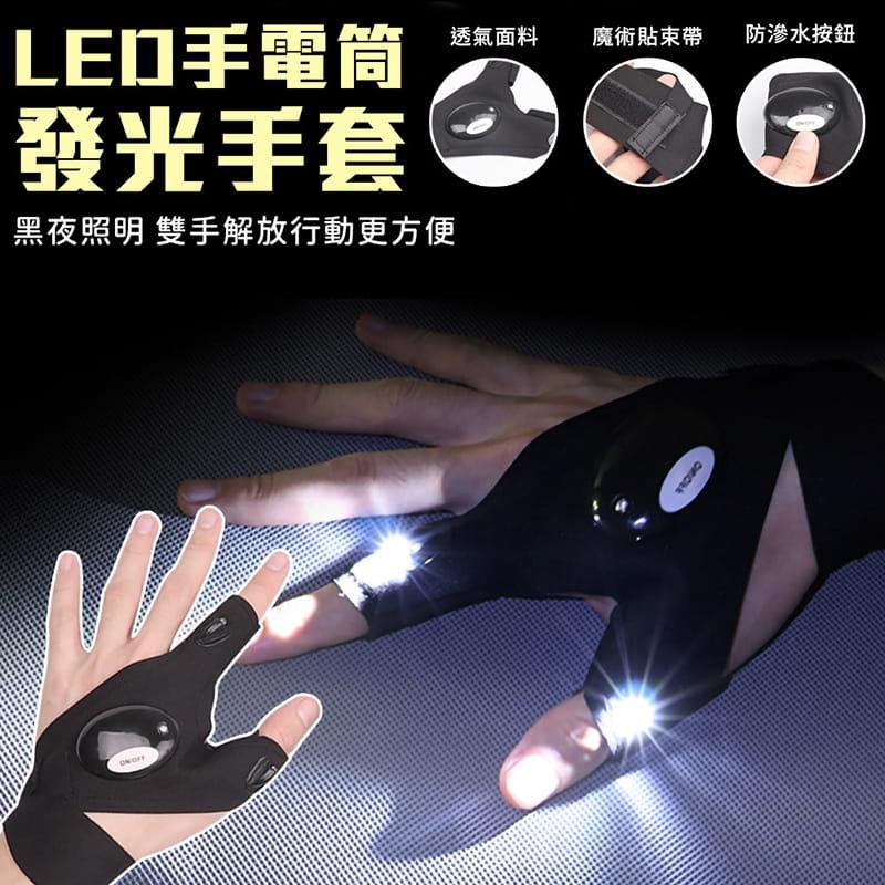 LED手電筒發光釣魚手套(單手) 0