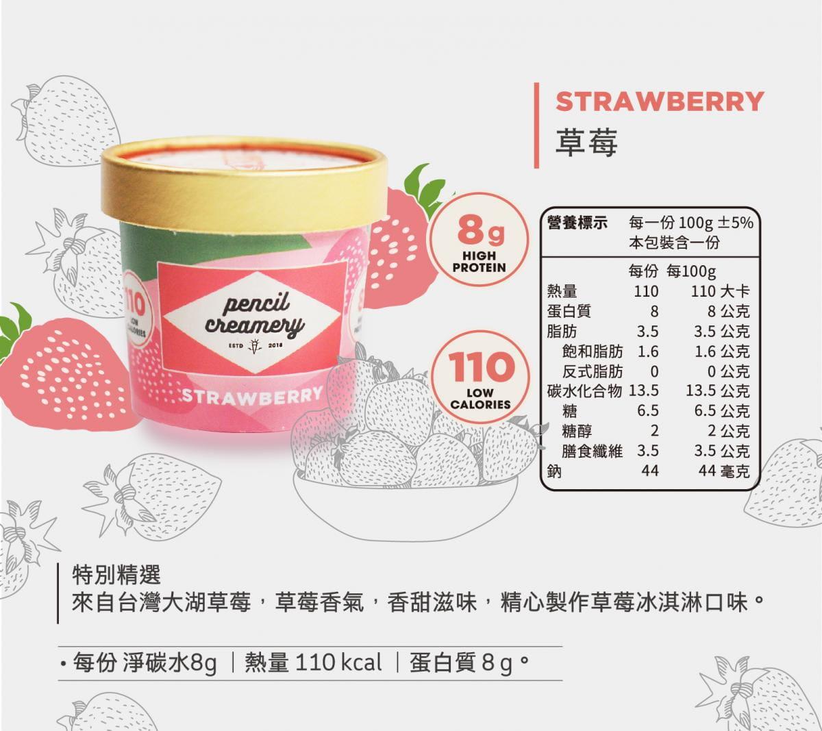 【PENCIL CREAMERY】低脂高蛋白冰淇淋6入起/盒(口味任選) 9