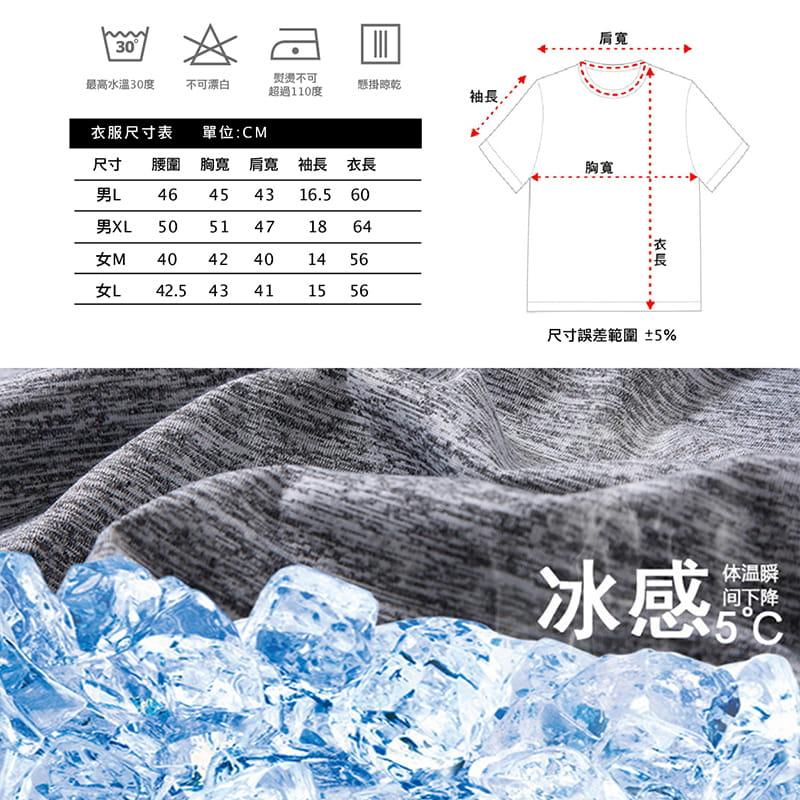 台灣製男女涼爽透氣涼感衣 8