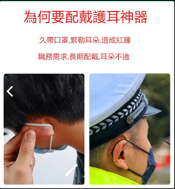 【防疫嚴選】 現貨口罩減壓帶 護耳神器 1