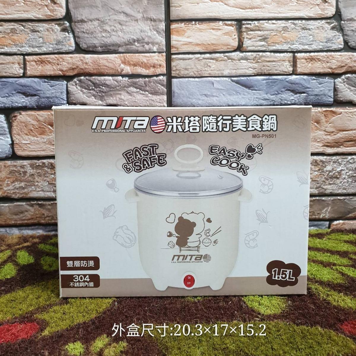 米塔美食鍋1.5L 4