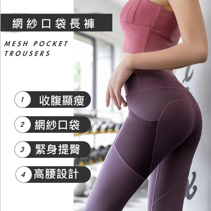 【健身神器】口袋性感高腰蜜桃裸感健身壓力褲 瑜珈褲 重訓褲 運動褲 健身褲 2