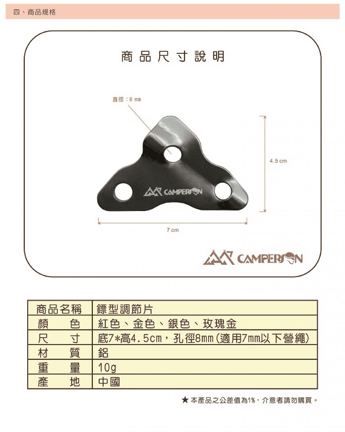 【CAMPERSON】鏢型調節片(10入) 6