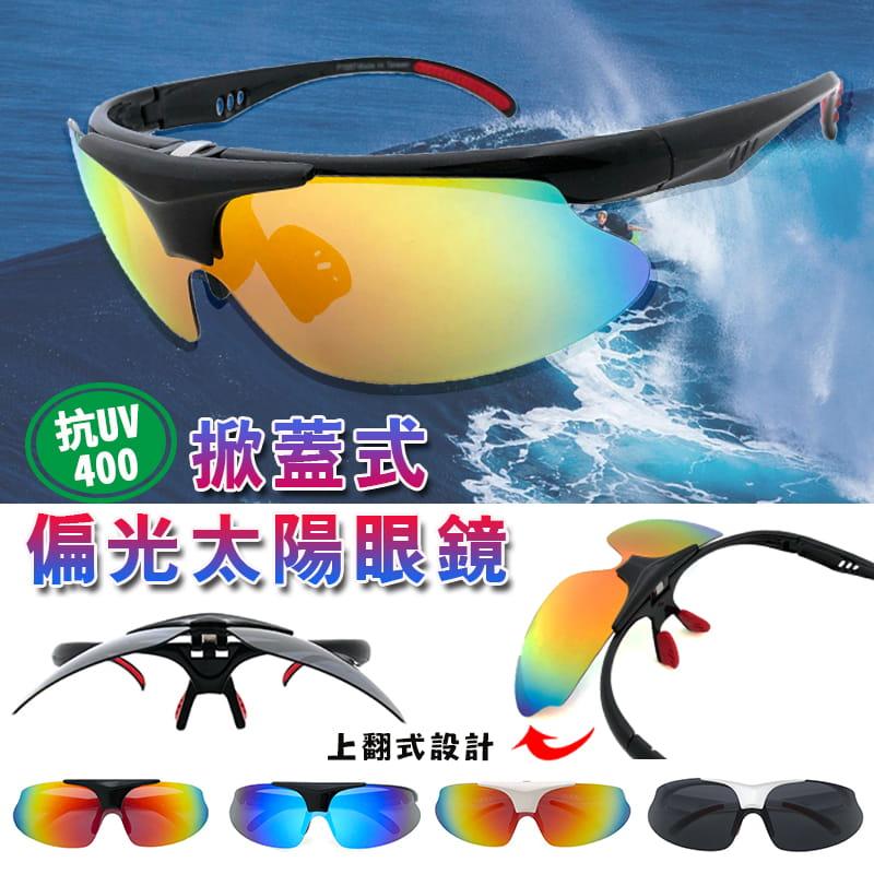 台灣製 上翻式偏光運動墨鏡 抗紫外線UV400