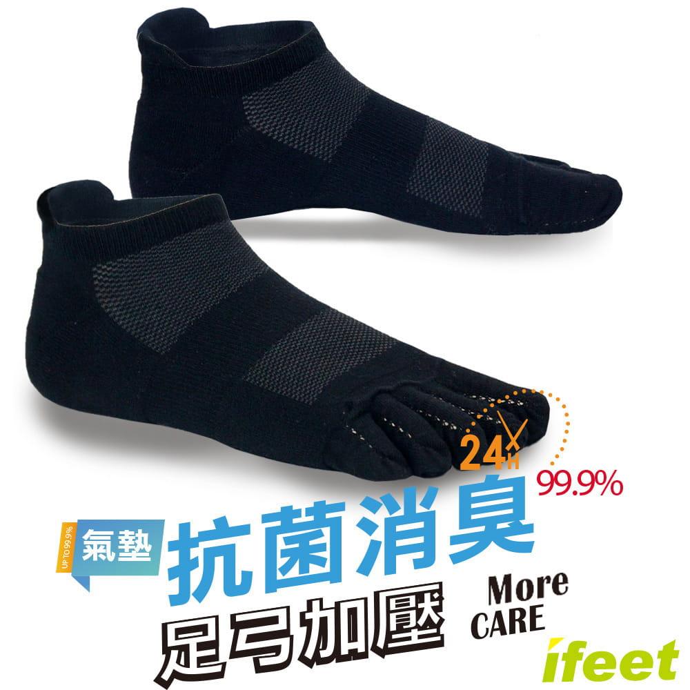 【sina cova 老船長】【老船長】(8469)EOT科技不會臭的襪子船型運動五趾襪 男款24-28CM 0