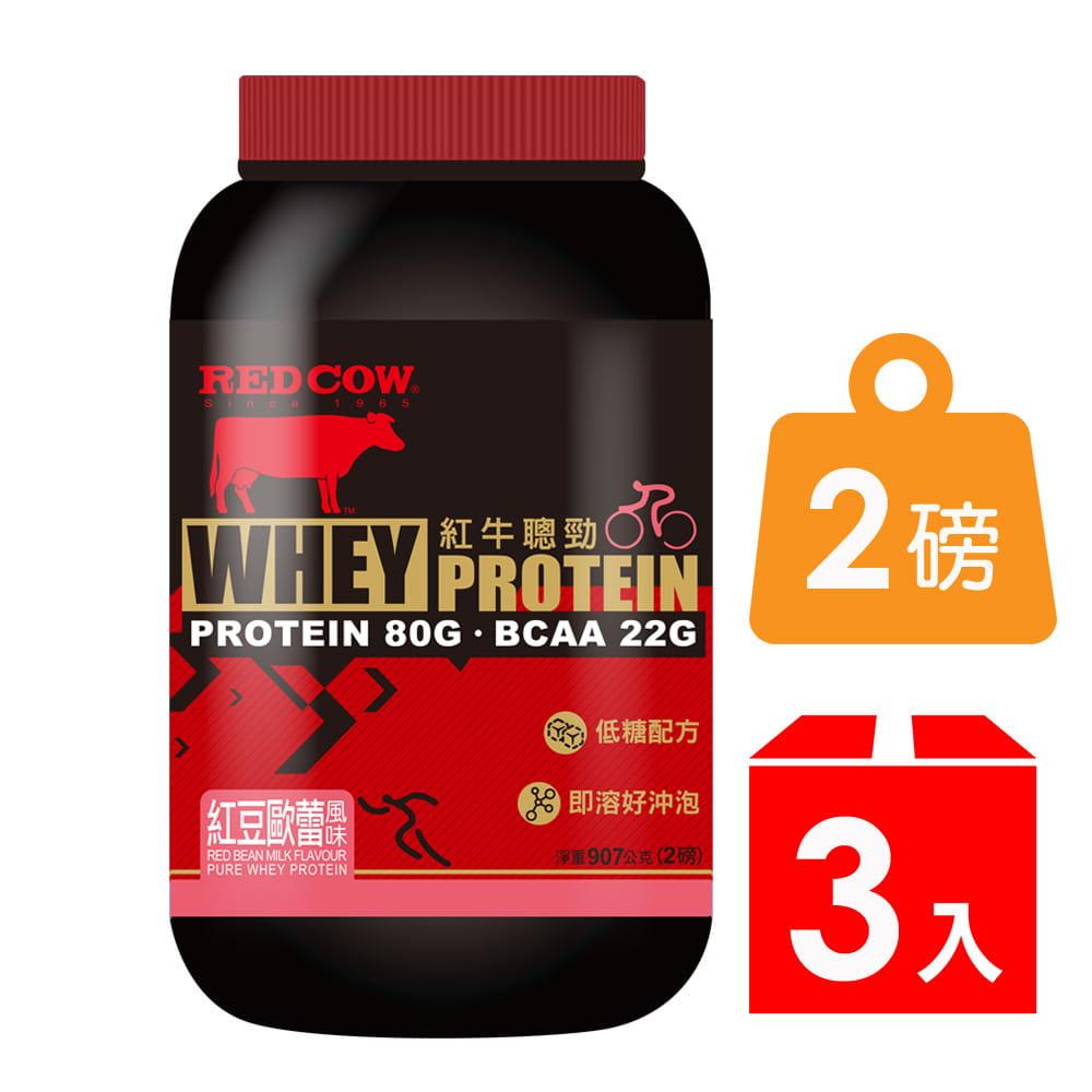 【RED COW紅牛聰勁 】即溶乳清蛋白-紅豆歐蕾風味/2磅(3罐) 0