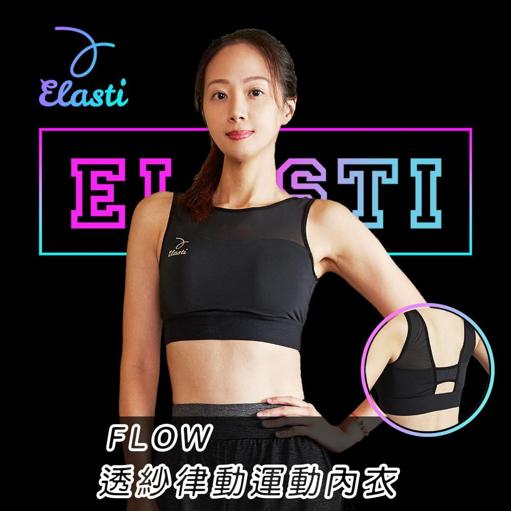 【ELASTI】Flow透紗律動運動內衣 0