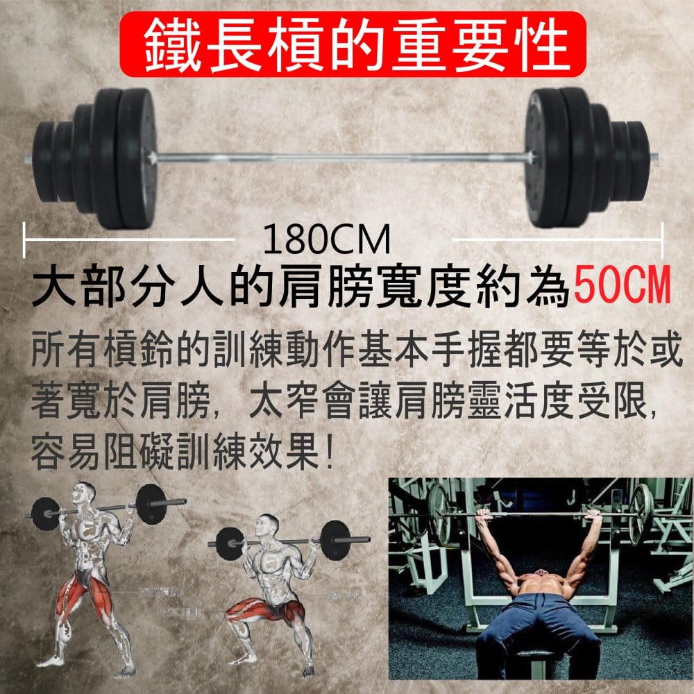 【運動叢林】野獸組72KG啞鈴 一體式鐵長槓 健身 重訓 2