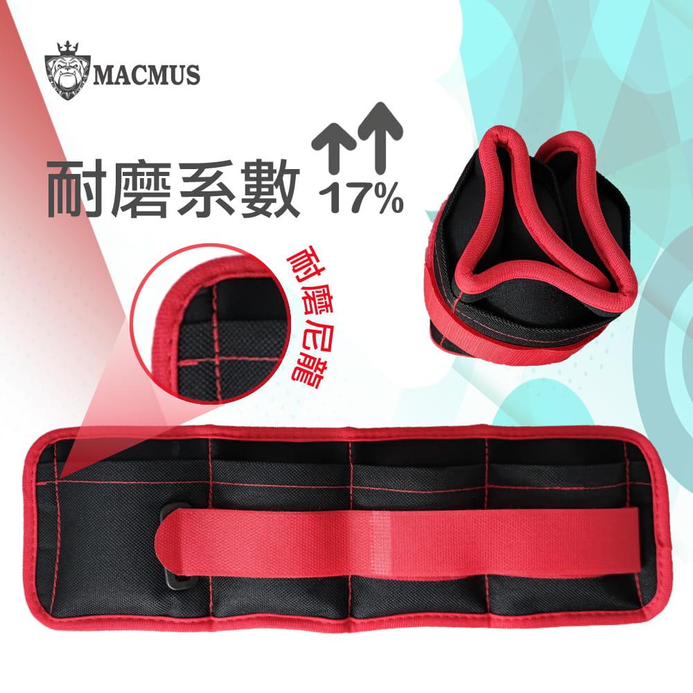 【MACMUS】2公斤重量可調整運動沙包 四格式重量可調負重沙袋 單邊1公斤復健沙包 4