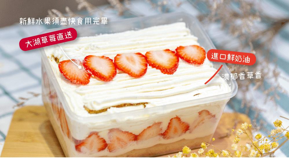 【甜野新星】生酮水果盒子蛋糕 (芒果/草莓) 0