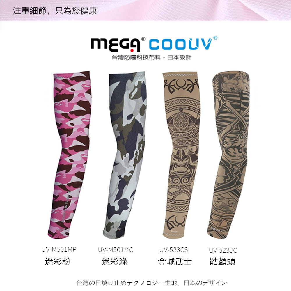 【MEGA COOUV】男女共款 涼感防曬袖套 刺青圖騰系列 重機登山自行車防曬 刺青袖套 外送袖套 3