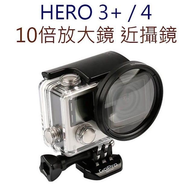 GOPRO 副廠 52mm 近攝微距鏡 (HERO4 3+適用)
