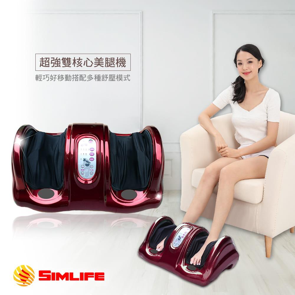 【SimLife】網紅愛用魔力美腿按摩機 棗紅色 0