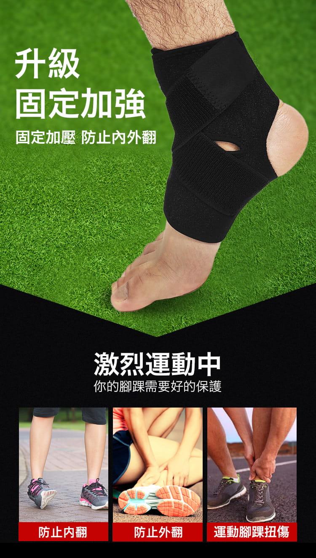 調式雙向超透氣運動護踝 6