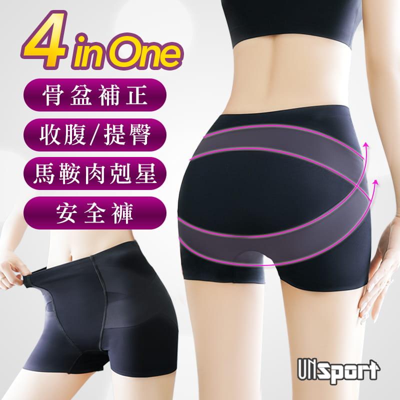 【Un-Sport高機能】四合一平腹雕塑拉提褲(收腹+提臀+內褲+安全褲) 0