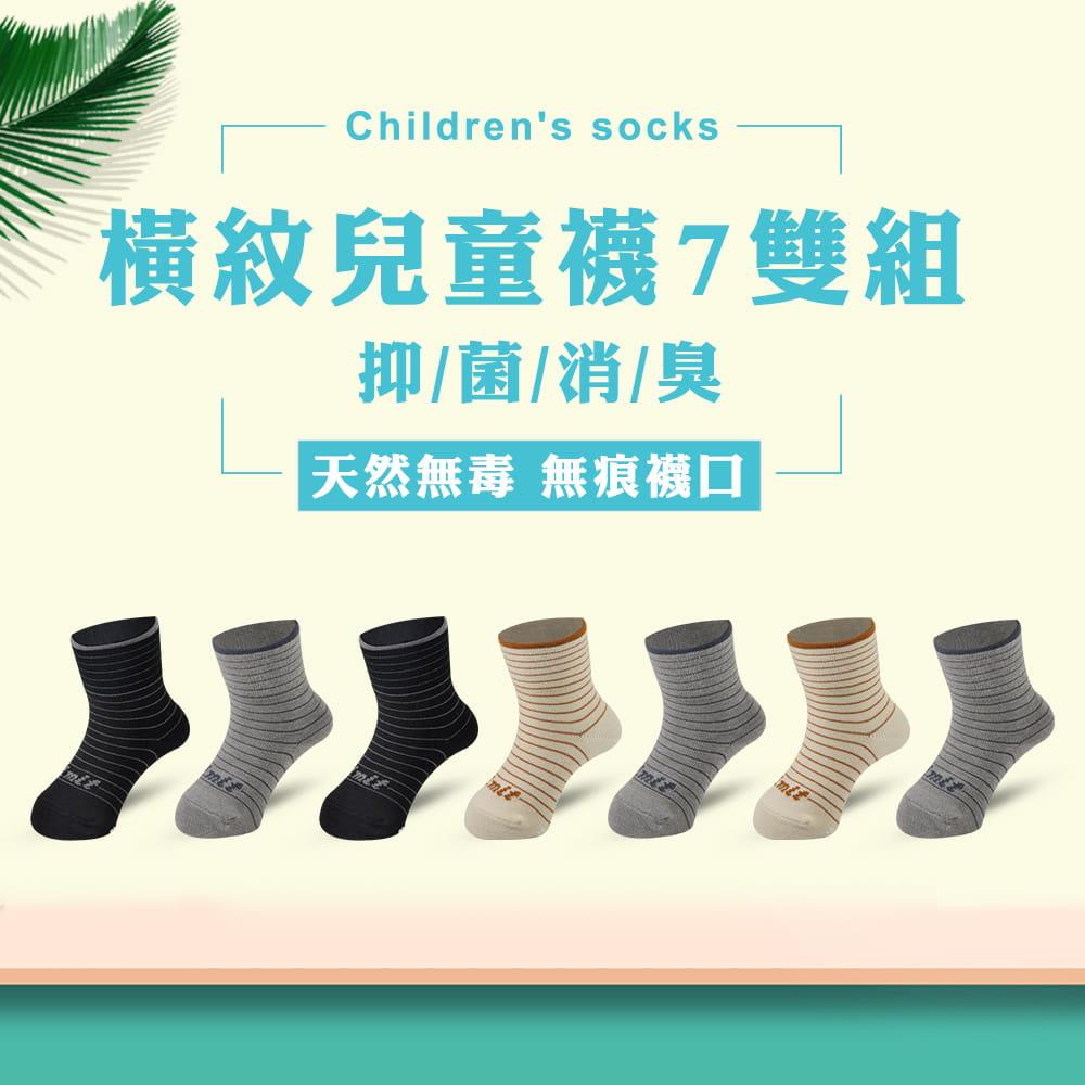 【力美特機能襪】橫紋兒童襪《7雙入》 0