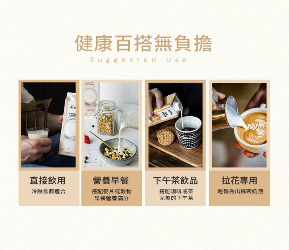 【芬蘭 AITO】天然原味燕麥奶 /咖啡師燕麥奶 (無乳糖/全素植物奶) 7