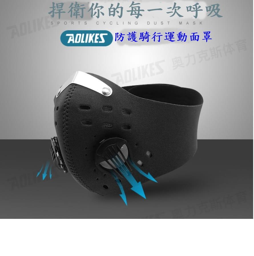 【CAIYI 凱溢】AOLIKES 騎行面罩口罩 防霧霾pm2.5活性炭面罩 防塵防風保暖 2