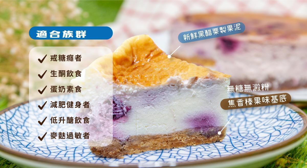 【甜野新星】【低碳】無糖無澱粉 濃香重乳酪蛋糕 5