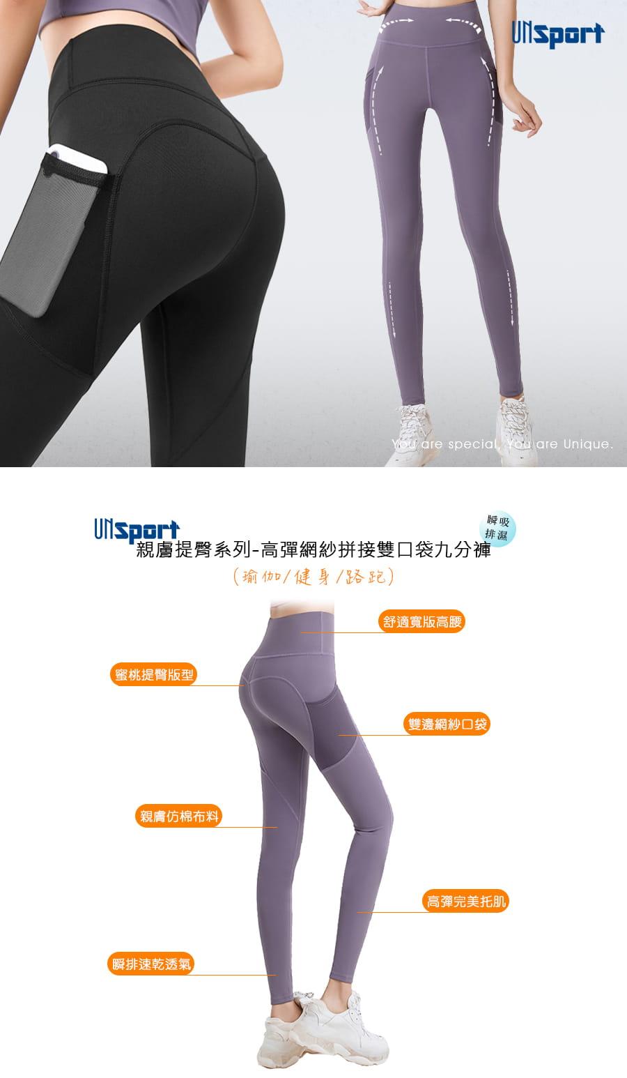 【Un-Sport高機能】提臀系列-高彈網紗拼接雙口袋九分褲(瞬吸排濕/瑜伽/健身) 1