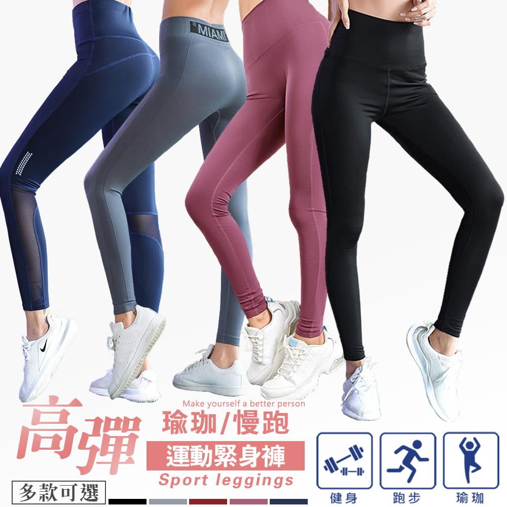【NEW FORCE】高彈力瑜珈運動緊身褲-多款多色任選