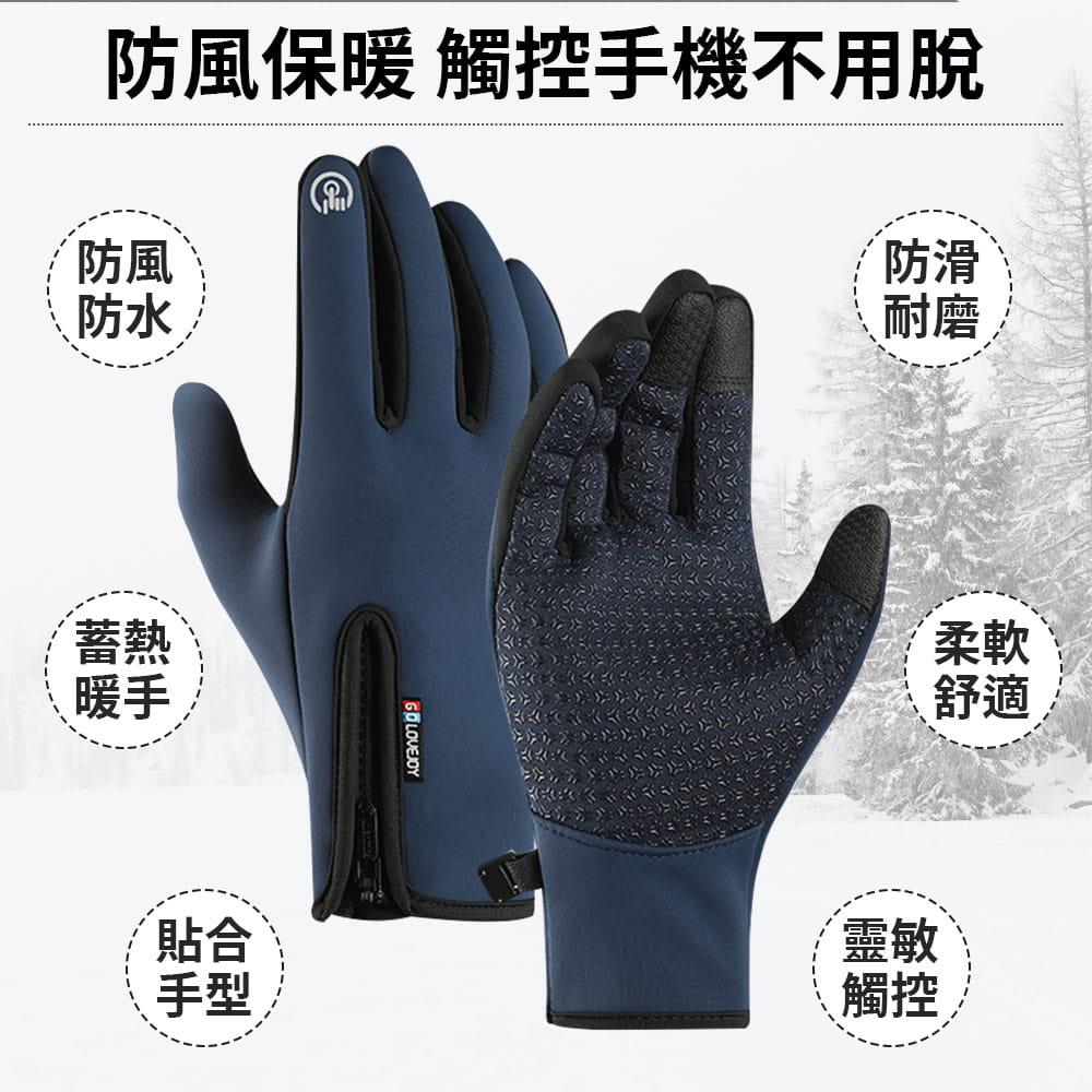 運動騎行防風觸屏保暖手套(3色任選) 2