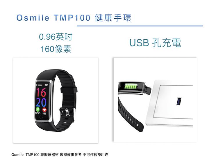 【Osmile】 TMP100 銀髮族健康管理運動手環 (脈搏血氧)-黑 16