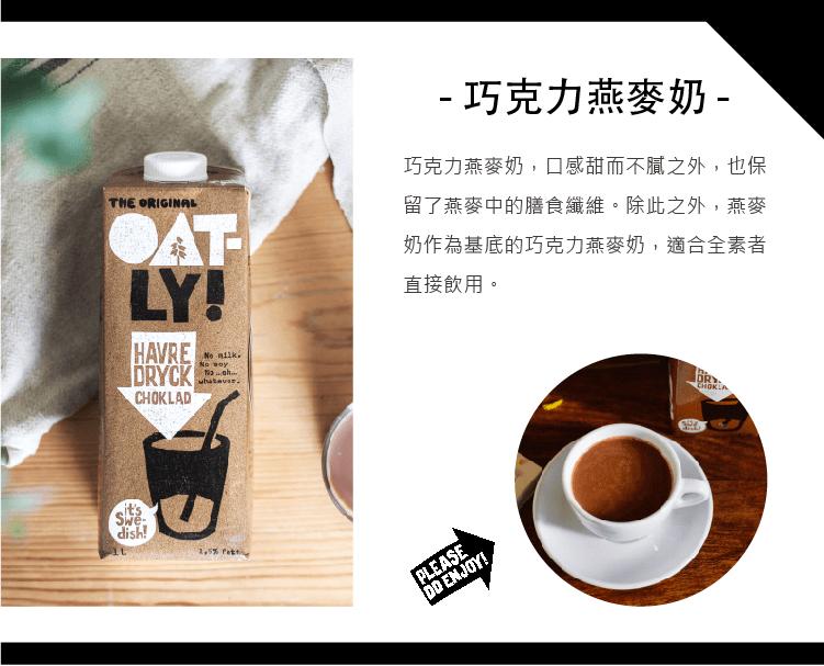 【Oatly】燕麥奶 植物奶領導品牌 1000ML/瓶 5