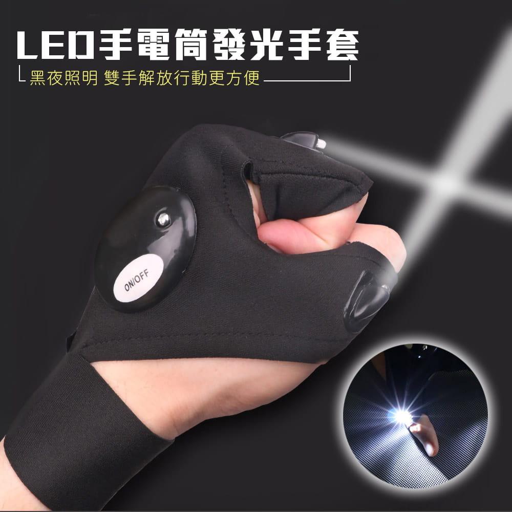 LED手電筒發光釣魚手套(單手) 1