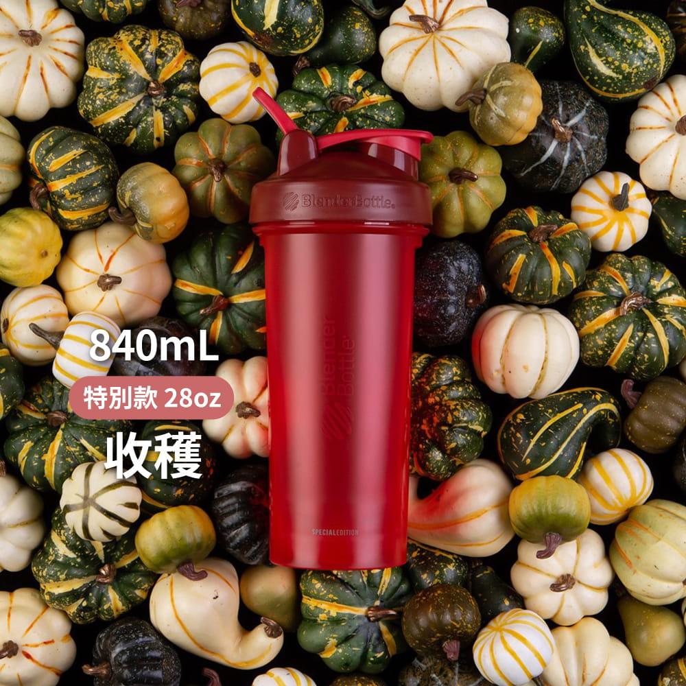 【Blender Bottle】Classic V2 特別款|經典防漏搖搖杯|28oz/840ml 11