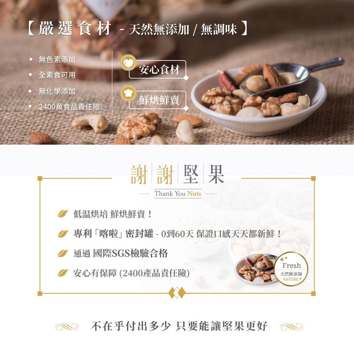 【謝謝堅果】 原味綜合五堅果/核桃/腰果/杏仁(多口味任選) 5