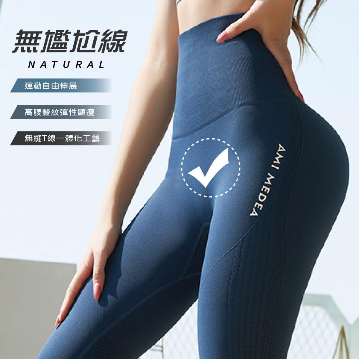 ??老婆叫我買 時尚運動功能型Legging 提臀 包覆 高腰 瑜珈 健身 彈力 壓力褲 運動 1