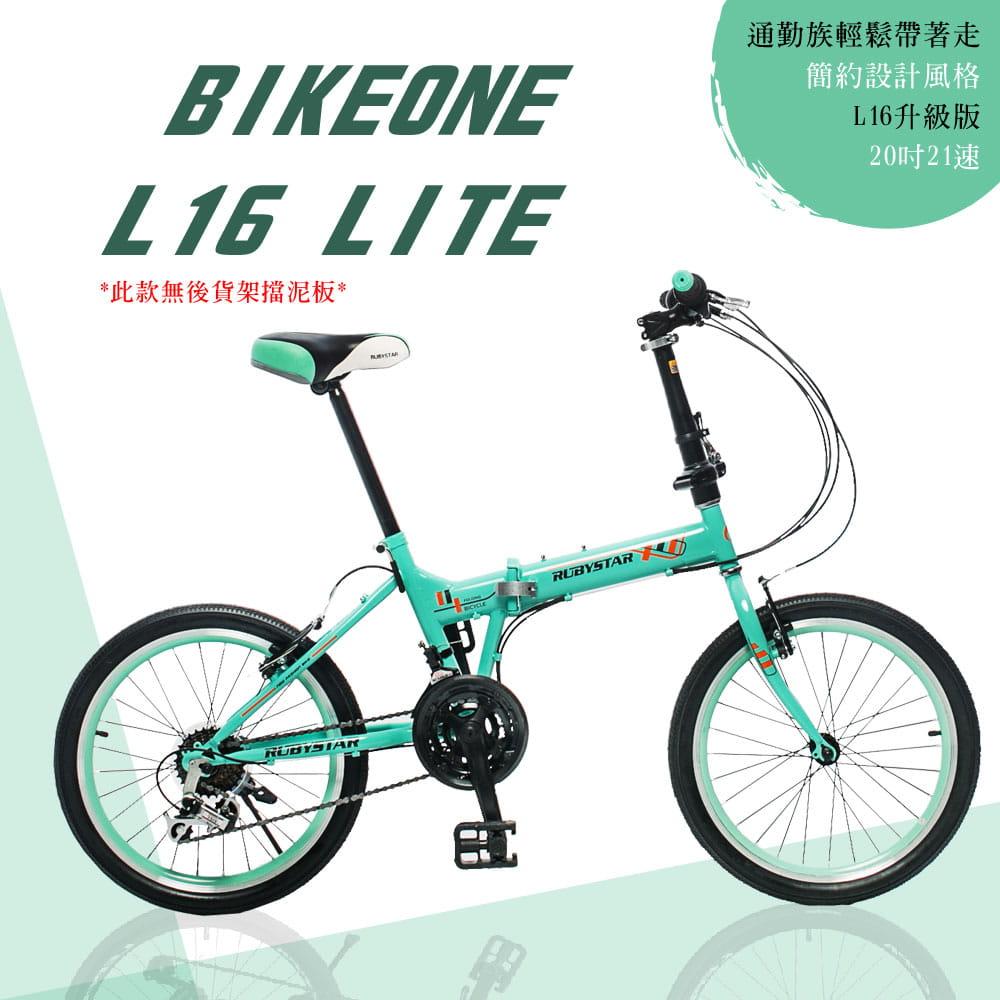 BIKEONE L16 LITE SHIMANO 20吋21段變速折疊車簡約設計風格輕鬆攜帶