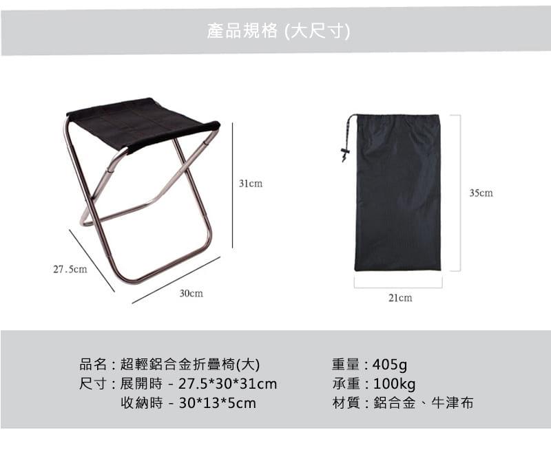 輕便折疊椅(加大款) 露營摺疊椅 好收納折疊椅 3
