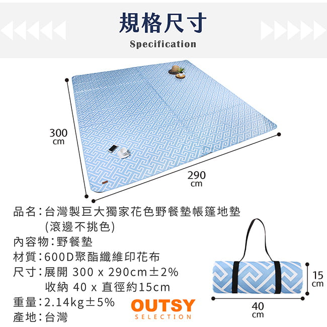 【OUTSY】台灣製300x290巨大獨家花色野餐墊帳篷地墊 13
