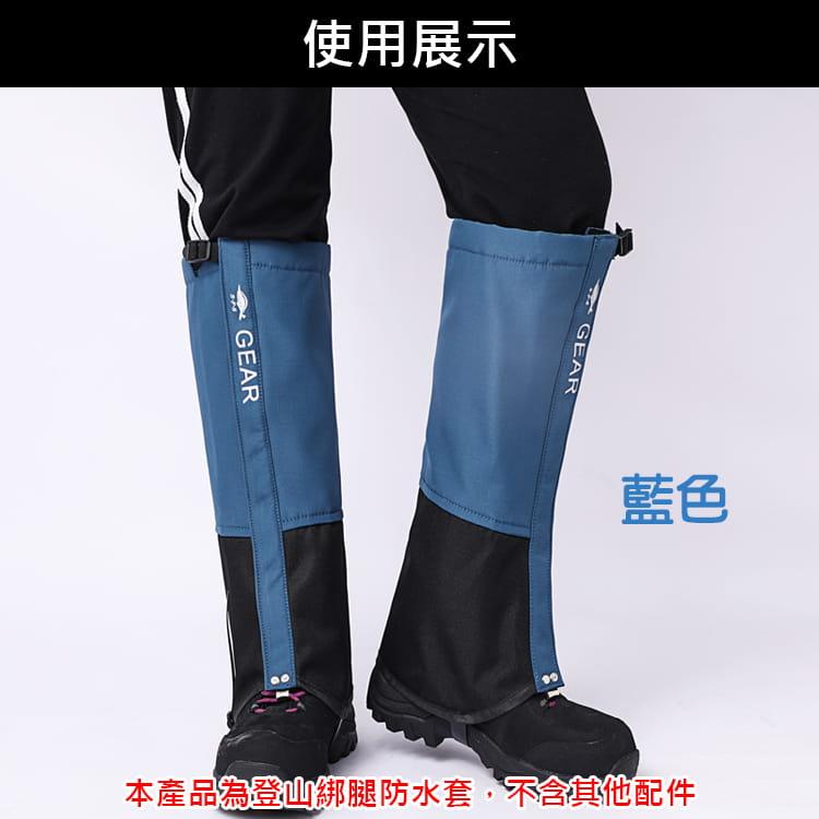 登山綁腿防水套 一雙入 男女通用 8