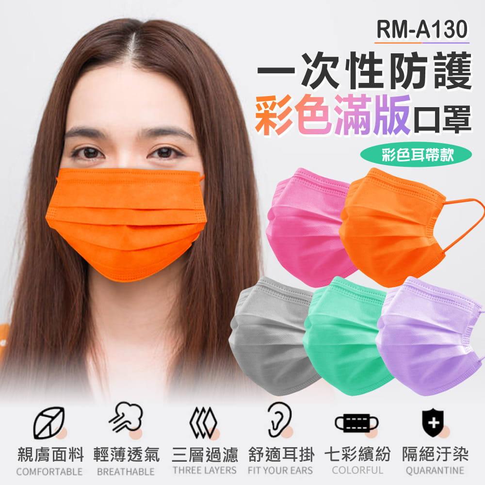 RM-A130一次性防護彩色滿版口罩 50入/包