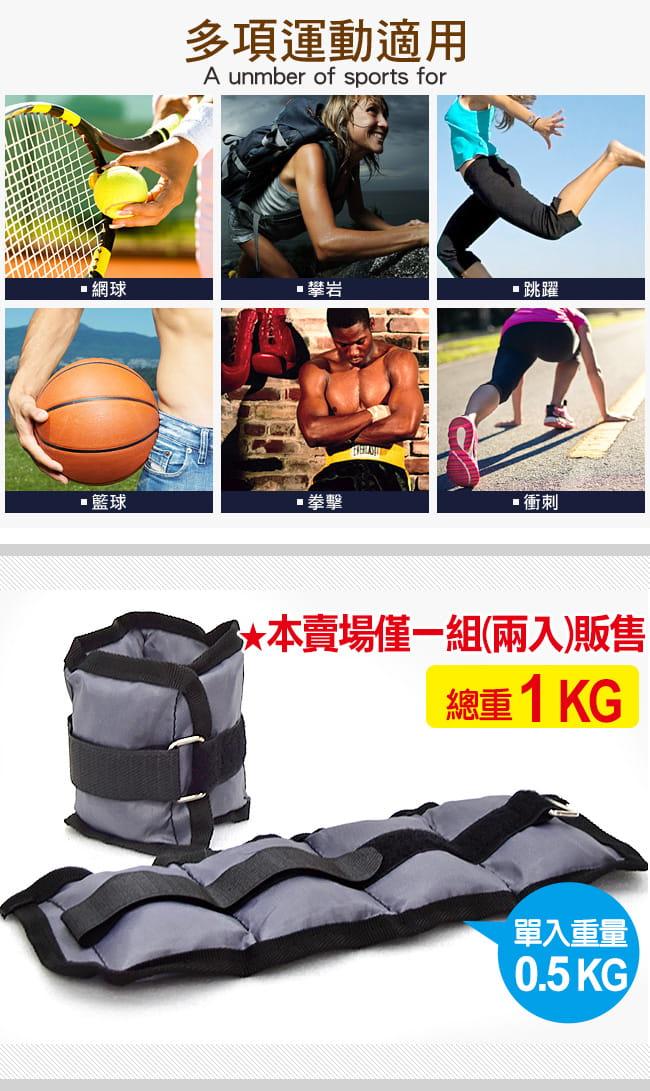 負重1KG綁手沙包   1公斤綁腿沙包.重力沙包 2