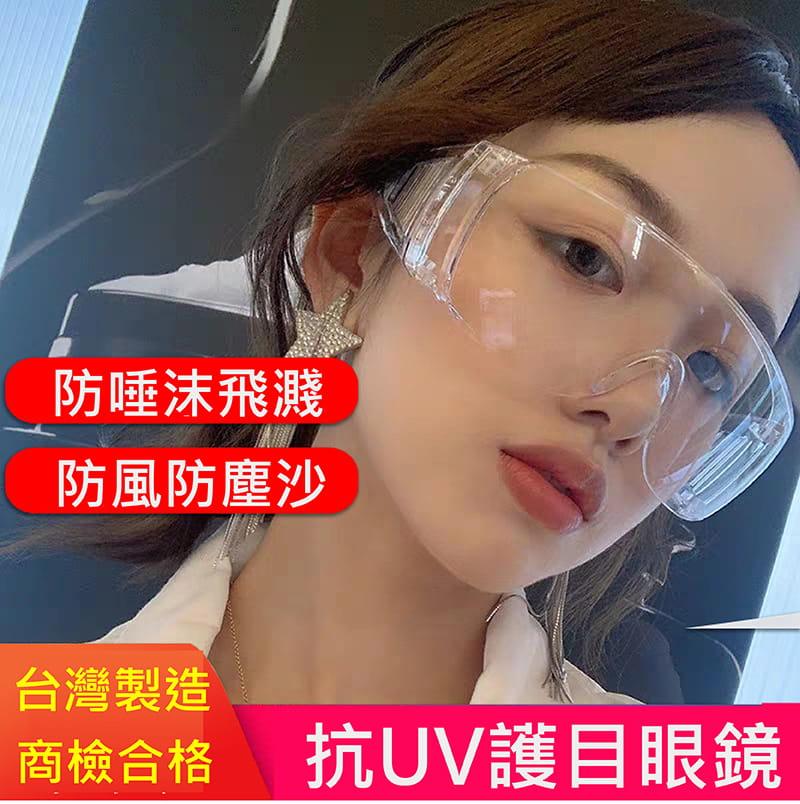 【英才星】台灣製防霧透明運動護目眼鏡 加贈眼鏡袋+眼鏡布 0