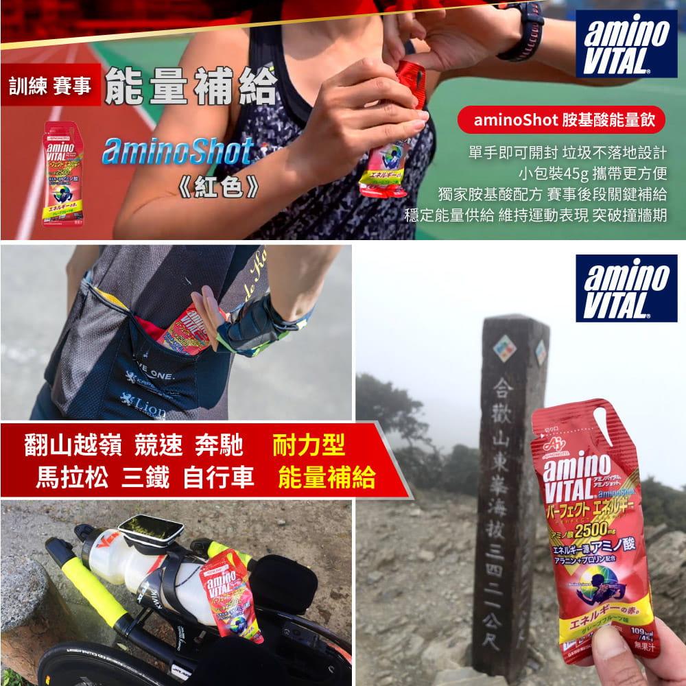 【aminoVITAL】aminoShot 胺基酸能量飲(45g*4袋入) 1