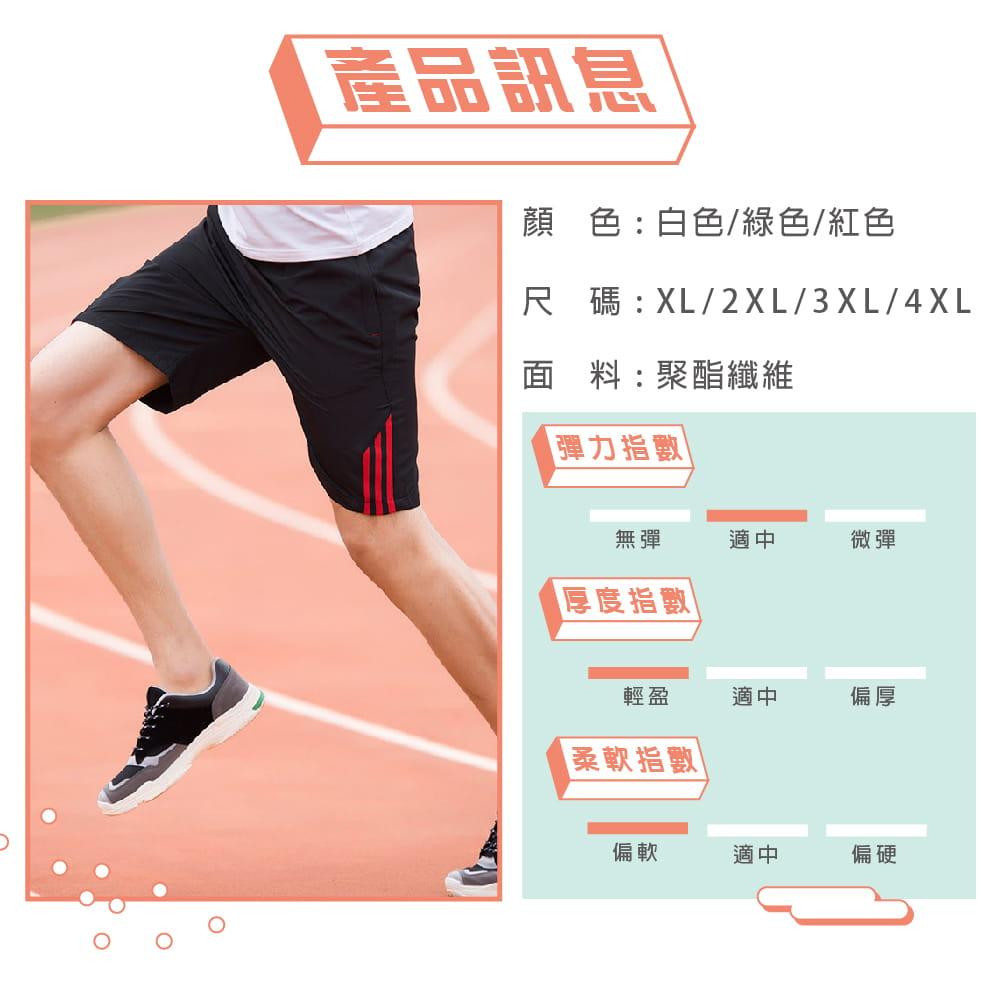 【NEW FORCE】透氣速乾休閒運動男短褲-三色可選 8