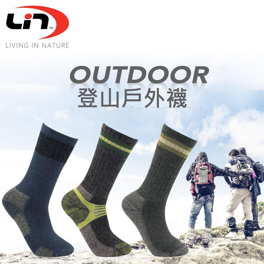 【Lin】戶外登山襪三雙組 0
