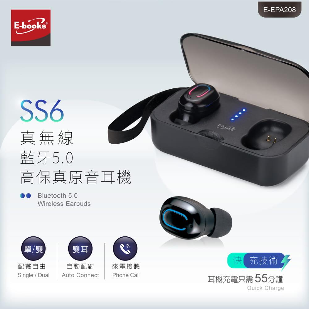 【E-books】SS6 真無線藍牙5.0微型立體聲耳機 0