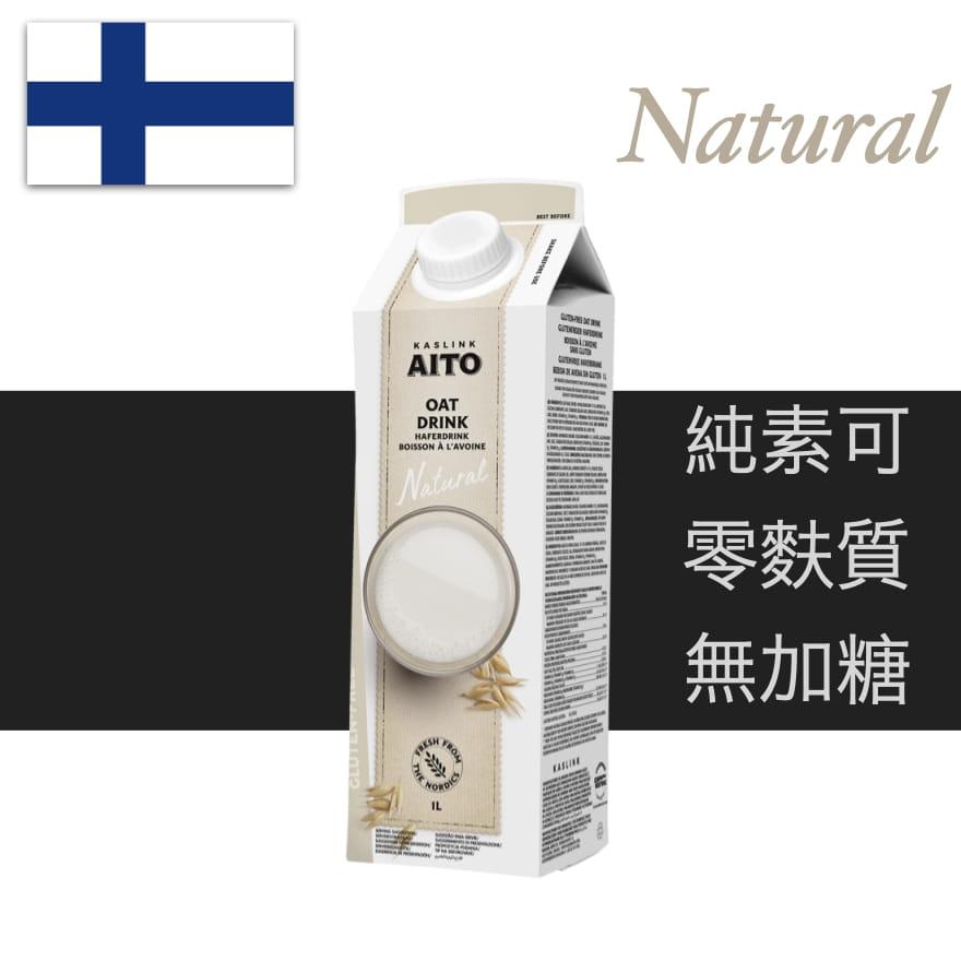 【芬蘭 AITO】原味燕麥奶  /無糖&乳糖不耐好夥伴