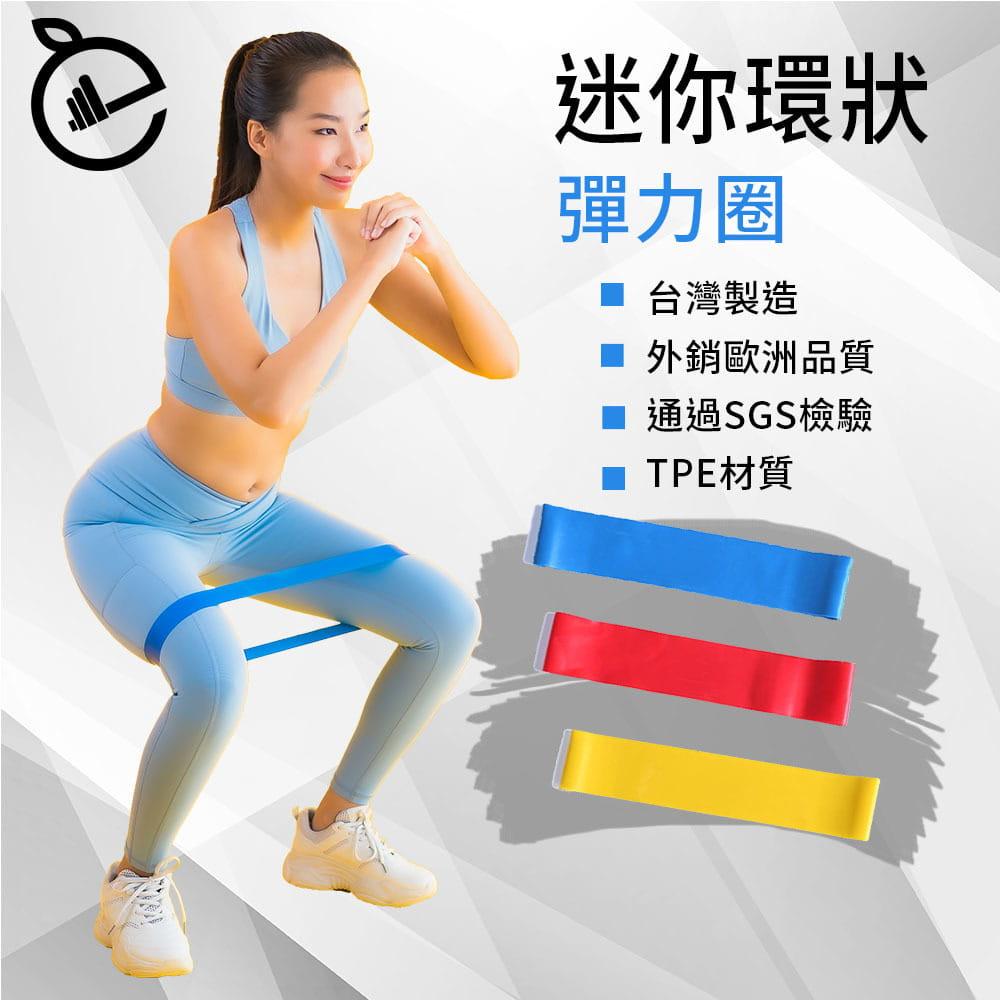 【NORDITION】迷你環狀彈力圈組◆台灣製 拉力圈 瘦腿提臀拉力環 健身房 瑜珈 訓練 阻力帶 TRX 多功能 拉筋 0