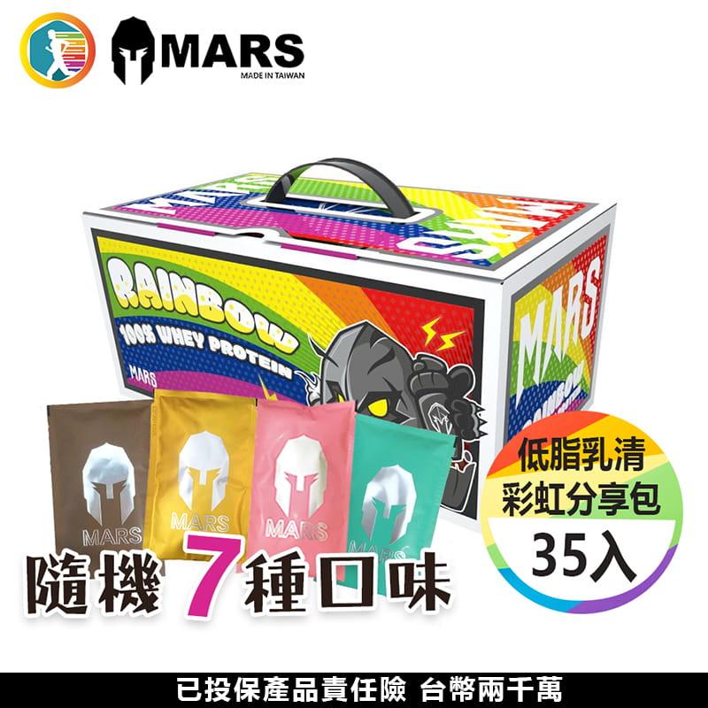 【Mars戰神】戰神MARS 低脂乳清蛋白 彩虹分享包 35包 隨機 0
